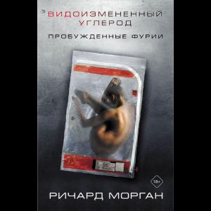 """Книга""""ВИДОИЗМЕНЕННЫЙ УГЛЕРОД."""""""