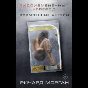 """Книга""""ВИДОИЗМЕНЕННЫЙ УГЛЕРОД""""(Сломл.анг)"""