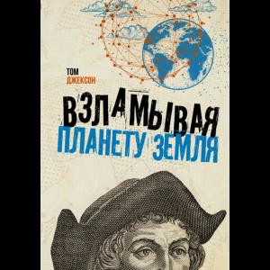 """Книга""""ВЗЛАМЫВАЯ ПЛАНЕТУ ЗЕМЛЯ"""""""