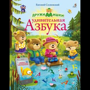 """Книга""""УДИВИТЕЛЬНАЯ АЗБУКА"""" (РОССИЯ)"""