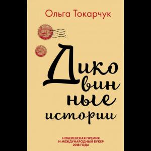 """Книга""""ДИКОВИННЫЕ ИСТОРИИ"""""""