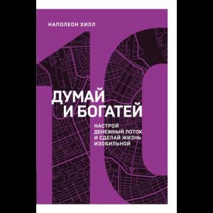 """Книга""""ДУМАЙ И БОГАТЕЙ""""(10 книга серии)"""