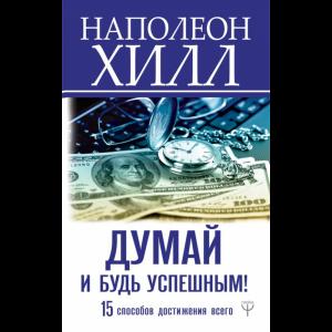"""Книга""""ДУМАЙ И БУДЬ УСПЕШНЫМ!"""""""