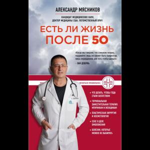 """Книга """"ЕСТЬ ЛИ ЖИЗНЬ ПОСЛЕ 50"""""""