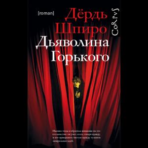 """Книга""""ДЬЯВОЛИНА ГОРЬКОГО"""""""