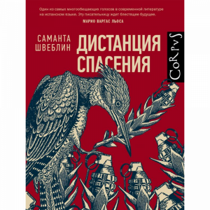 """Книга""""ДИСТАНЦИЯ СПАСЕНИЯ"""""""