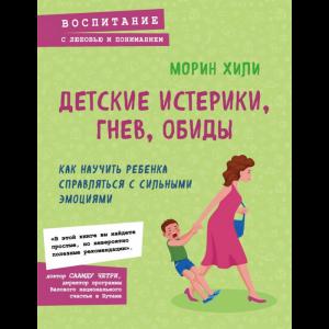 "Книга""ДЕТСКИЕ ИСТЕРИКИ"