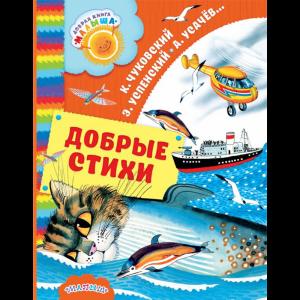 """Книга""""ДОБРЫЕ СТИХИ"""""""