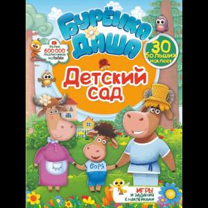 """Игра """"БУРЕНКА ДАША"""""""