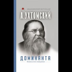 """Книга""""ДОМИНАНТА""""(Физиология поведения)"""