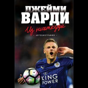 """Книга""""ДЖЕЙМИ ВАРДИ""""(Из ниоткуда)"""