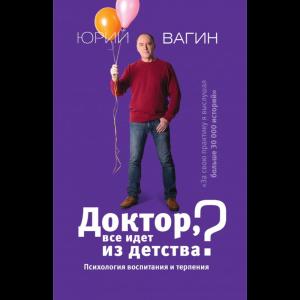 """Книга""""ДОКТОР"""