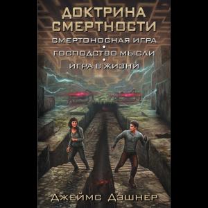 """Книга """"ДОКТРИНА СМЕРТНОСТИ"""""""