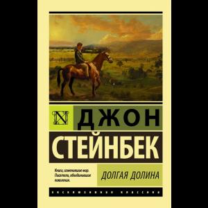 """Книга """"ДОЛГАЯ ДОЛИНА"""""""
