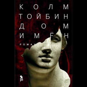 """Книга """"ДОМ ИМЁН"""" (16+)"""
