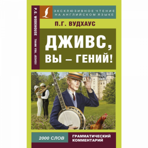 """Книга""""ДЖИВС"""