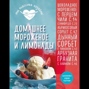 """Книга """"ДОМАШНЕЕ МОРОЖЕНОЕ И ЛИМОНАДЫ"""""""