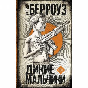 """Книга""""ДИКИЕ МАЛЬЧИКИ"""""""