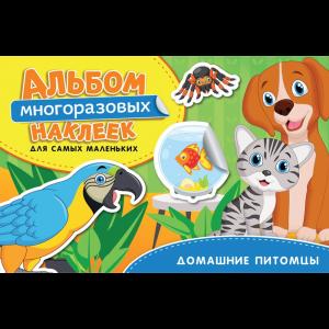 """Альбом """"ДОМАШНИЕ ПИТОМЦЫ"""""""