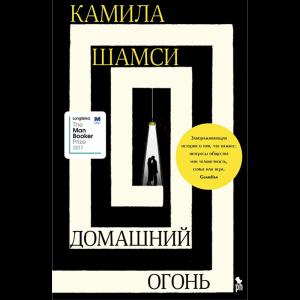 "Книга ""ДОМАШНИЙ ОГОНЬ"""