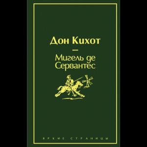 """Книга""""ДОН КИХОТ"""""""