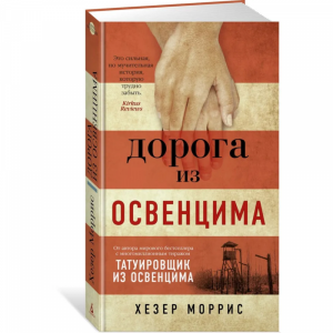 """Книга""""ДОРОГА ИЗ ОСВЕНЦИМА"""""""