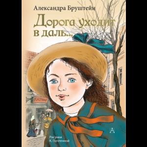 """Книга""""ДОРОГА УХОДИТ В ДАЛЬ…"""""""