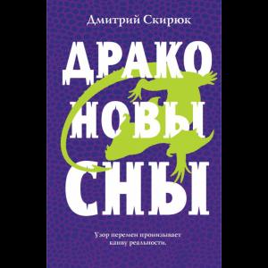 """Книга""""ДРАКОНОВЫ СНЫ"""""""