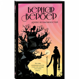 """Книга""""ДРЕВО ВОЗМОЖНОСТЕЙ"""""""