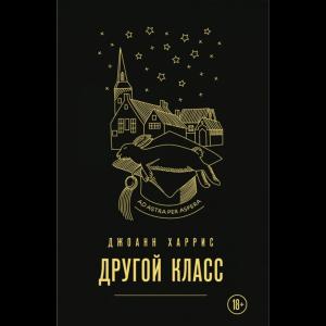 "Книга""ДРУГОЙ КЛАСС"""
