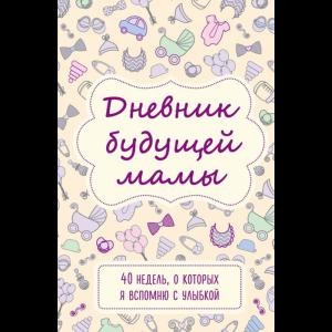 """Книга""""ДНЕВНИК БУДУЩЕЙ МАМЫ"""""""