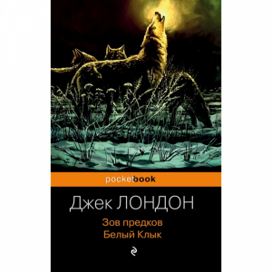 """Книга""""ЗОВ ПРЕДКОВ""""(Лондон Дж.)"""