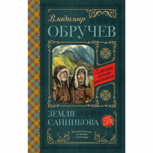 """Книга""""ЗЕМЛЯ САННИКОВА""""(дет)"""