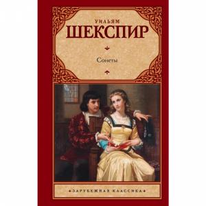 "Книга""СОНЕТЫ""(Шекспир У.)"