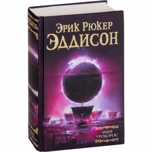 """Книга""""ЗМЕЙ УРОБОРОС"""""""
