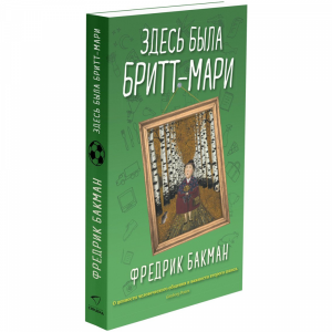 "Книга""ЗДЕСЬ БЫЛА БРИТТ-МАРИ""(КБС)"
