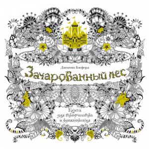 """Книга""""КОЛИБРИ"""" (тв.обл)"""