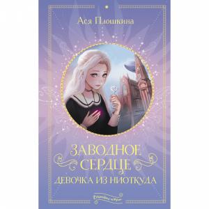 """Книга""""ЗАВОДНОЕ СЕРДЦЕ""""(дев.из ниоткуда)"""