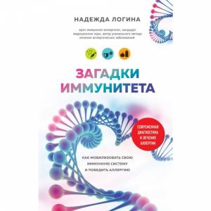 """Книга """"ЗАГАДКИ ИММУНИТЕТА"""" Логина Н.Ю."""