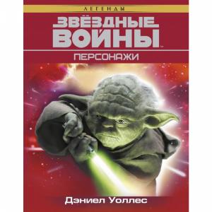 """Книга""""ЗВЁЗДНЫЕ ВОЙНЫ""""(Персонажи)"""
