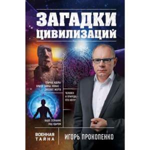 "Книга""ЗАГАДКИ ЦИВИЛИЗАЦИЙ"" Прокопенко И."