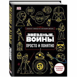 """Книга""""ЗВЁЗДНЫЕ ВОЙНЫ""""(Просто и понятно)"""