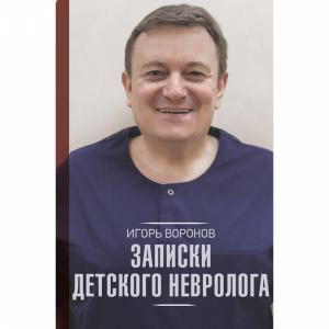 "Книга""ЗАПИСКИ ДЕТСКОГО НЕВРОЛОГА"""
