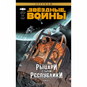 "Книга""ЗВЁЗДНЫЕ ВОЙНЫ""(Книга 4)"