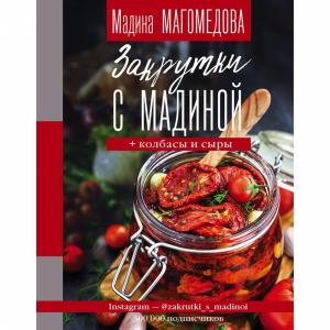 """Книга""""ЗАКРУТКИ С МАДИНОЙ""""(Магомедова М.)"""