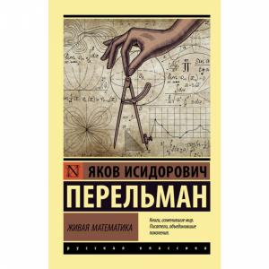 """Книга""""ЖИВАЯ МАТЕМАТИКА""""(Перельман Я.И.)"""
