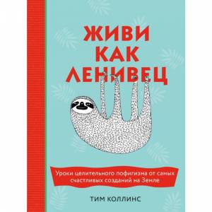 "Книга""ЖИВИ КАК ЛЕНИВЕЦ""(Коллинс Т.)"