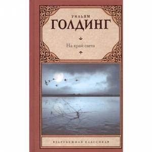 "Книга""НА КРАЙ СВЕТА""(Голдинг У.)"