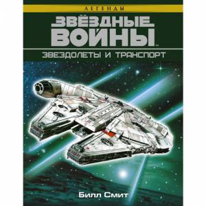 """Книга""""ЗВЁЗДНЫЕ ВОЙНЫ""""(Звезд.и транспорт)"""