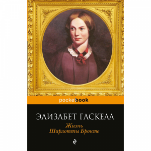 "Книга""ЖИЗНЬ ШАРЛОТТЫ БРОНТЕ""(Гаскелл Э)"